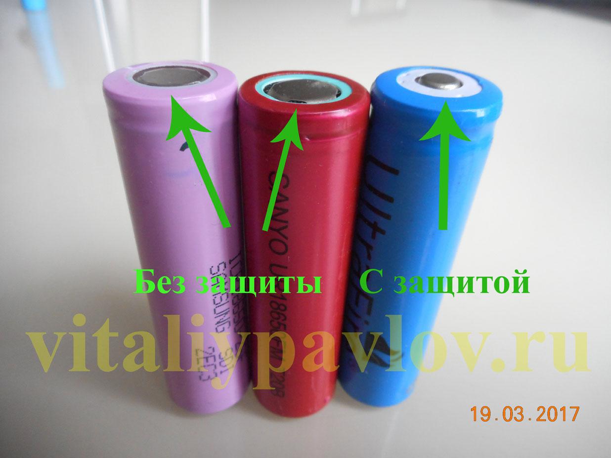 Аккумуляторы 18650 с защитой и без защиты (защищенные и не защищенные)